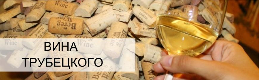 вино (1)