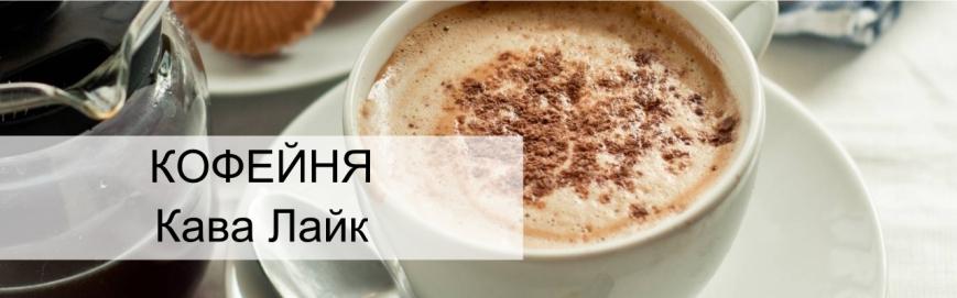 Кава Лайк