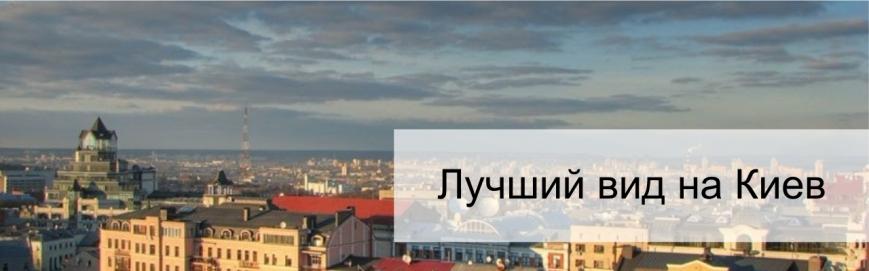 Лучший вид на Киев
