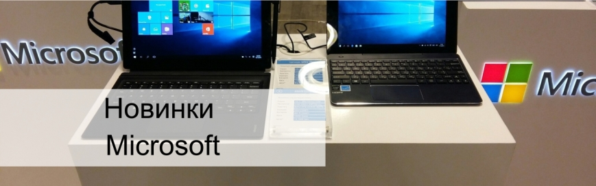 Новинки Microsoft