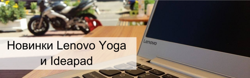 Lenovo Yoga и Ideapad